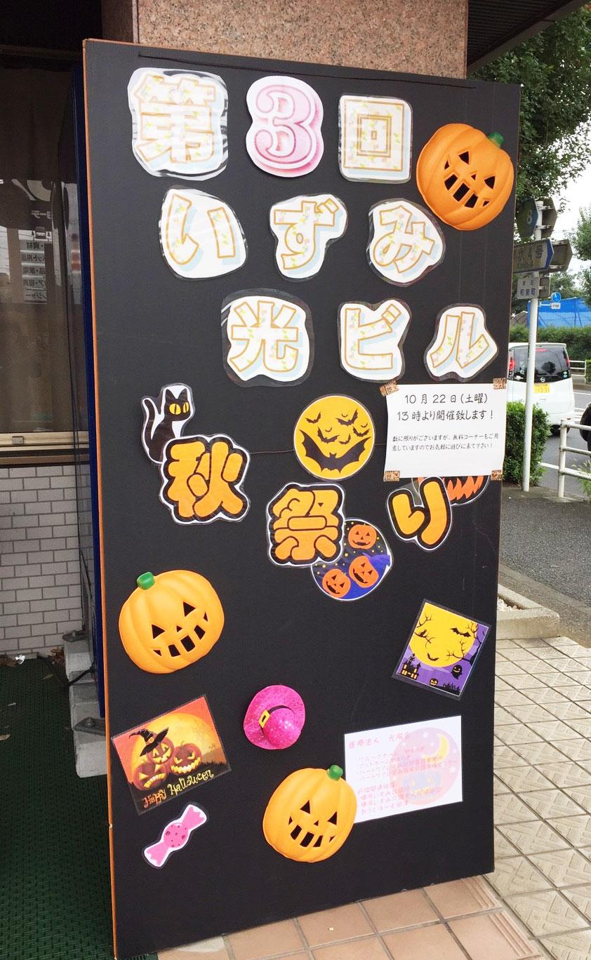 hikaribiru_20161022a