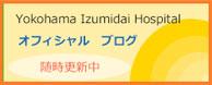 横浜いずみ台病院オフィシャルブログ