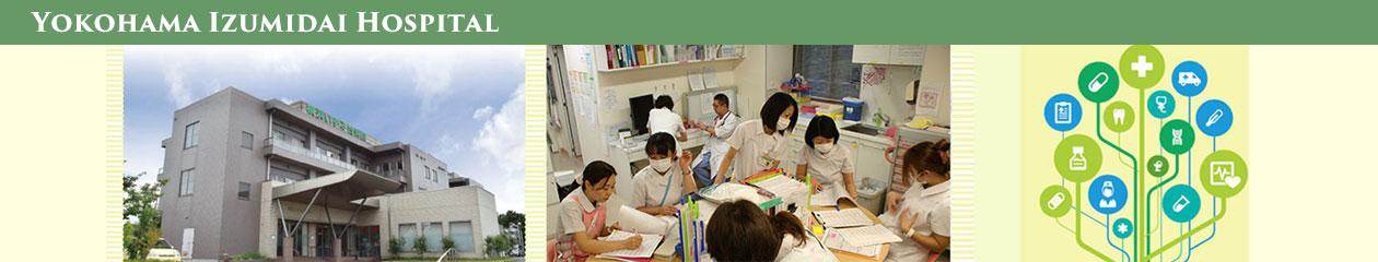 横浜いずみ台病院 BLOG